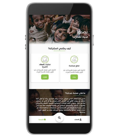 Al-Sadqa Application for Android and Iphone.